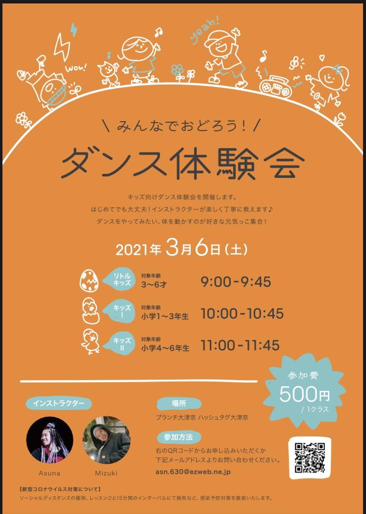 2021/03/   06   ダンス体験会