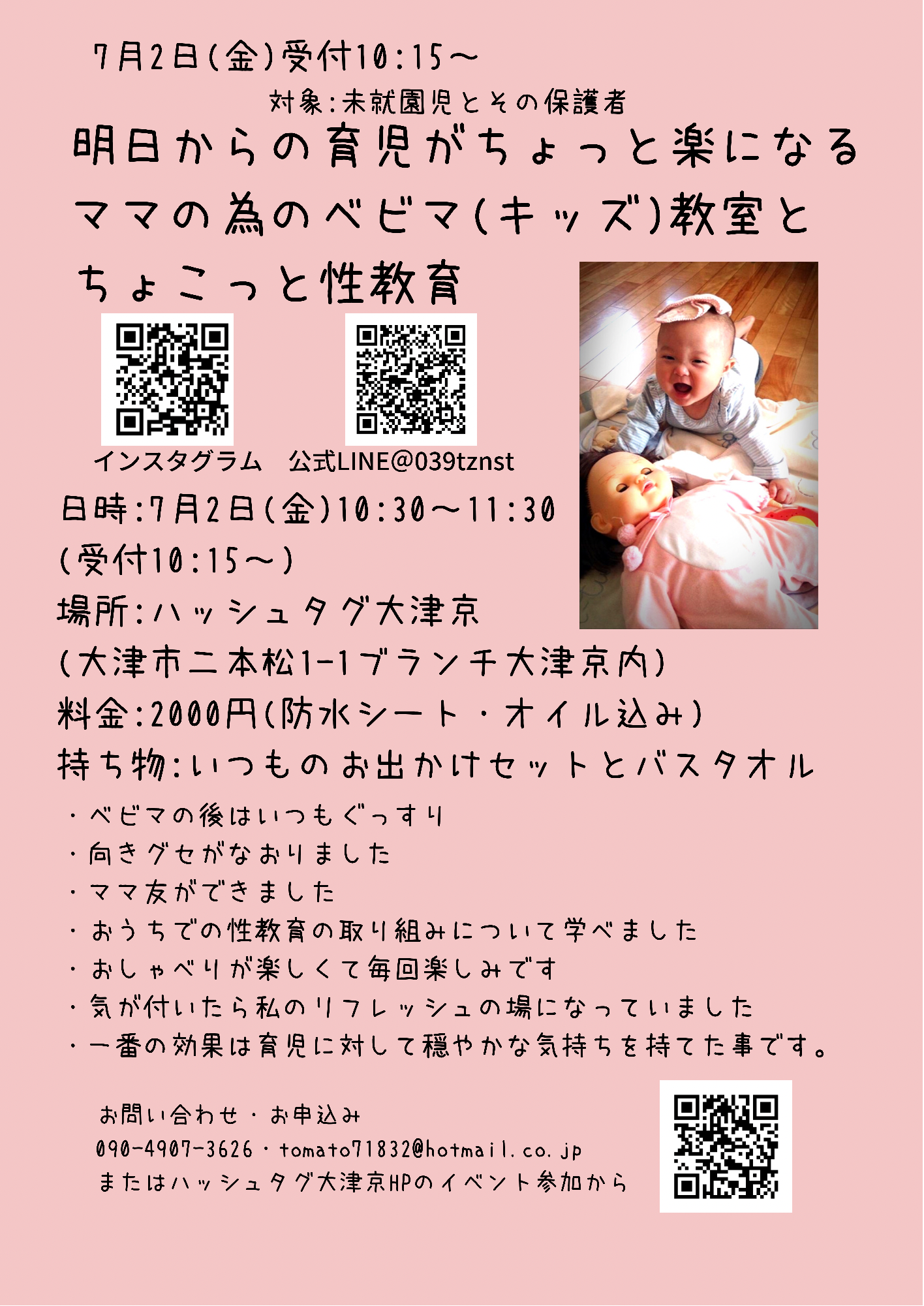 2021/07/   02   ベビーマッサージ