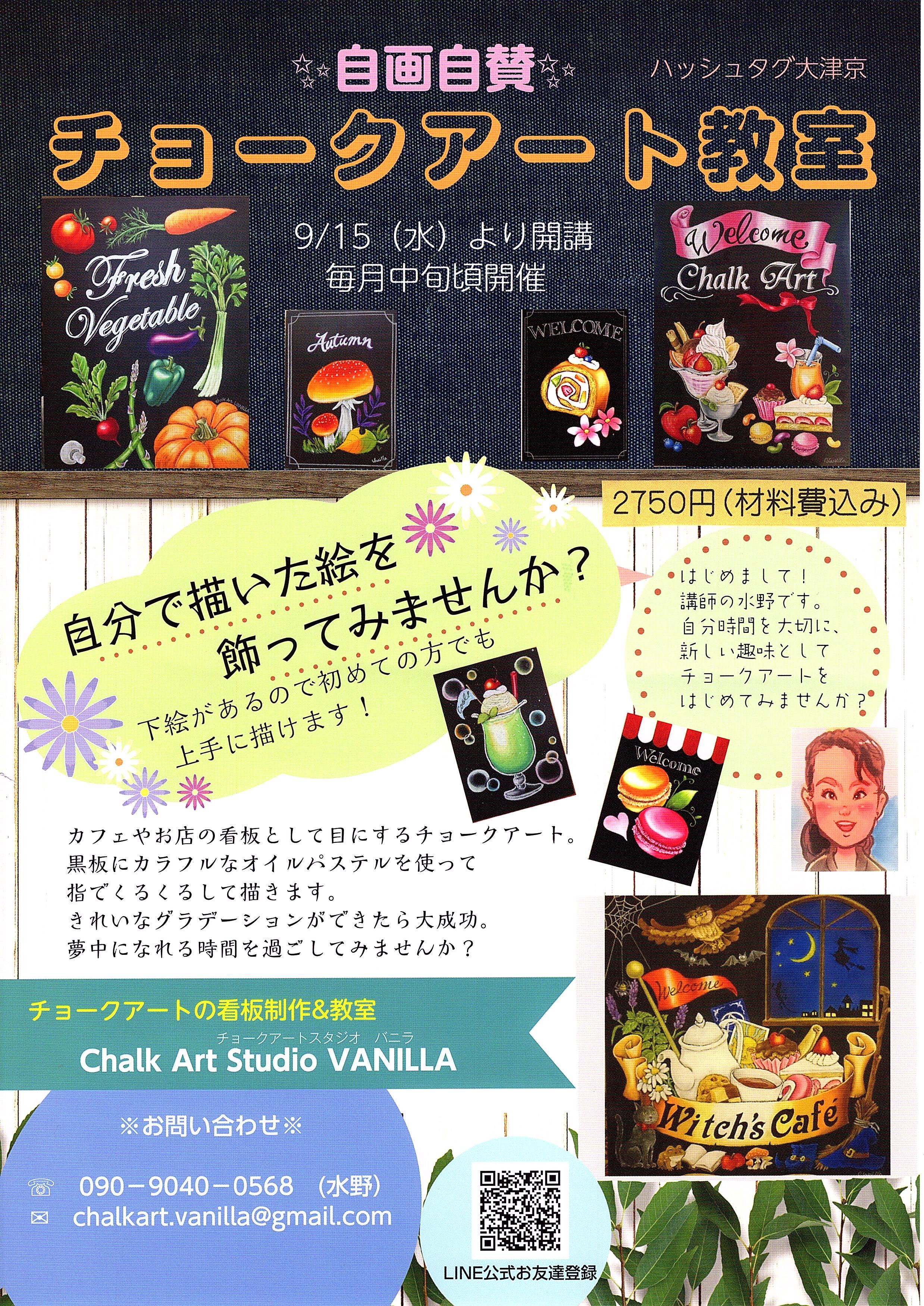 2021/09/   15   自画自賛!はじめてのチョークアート教室