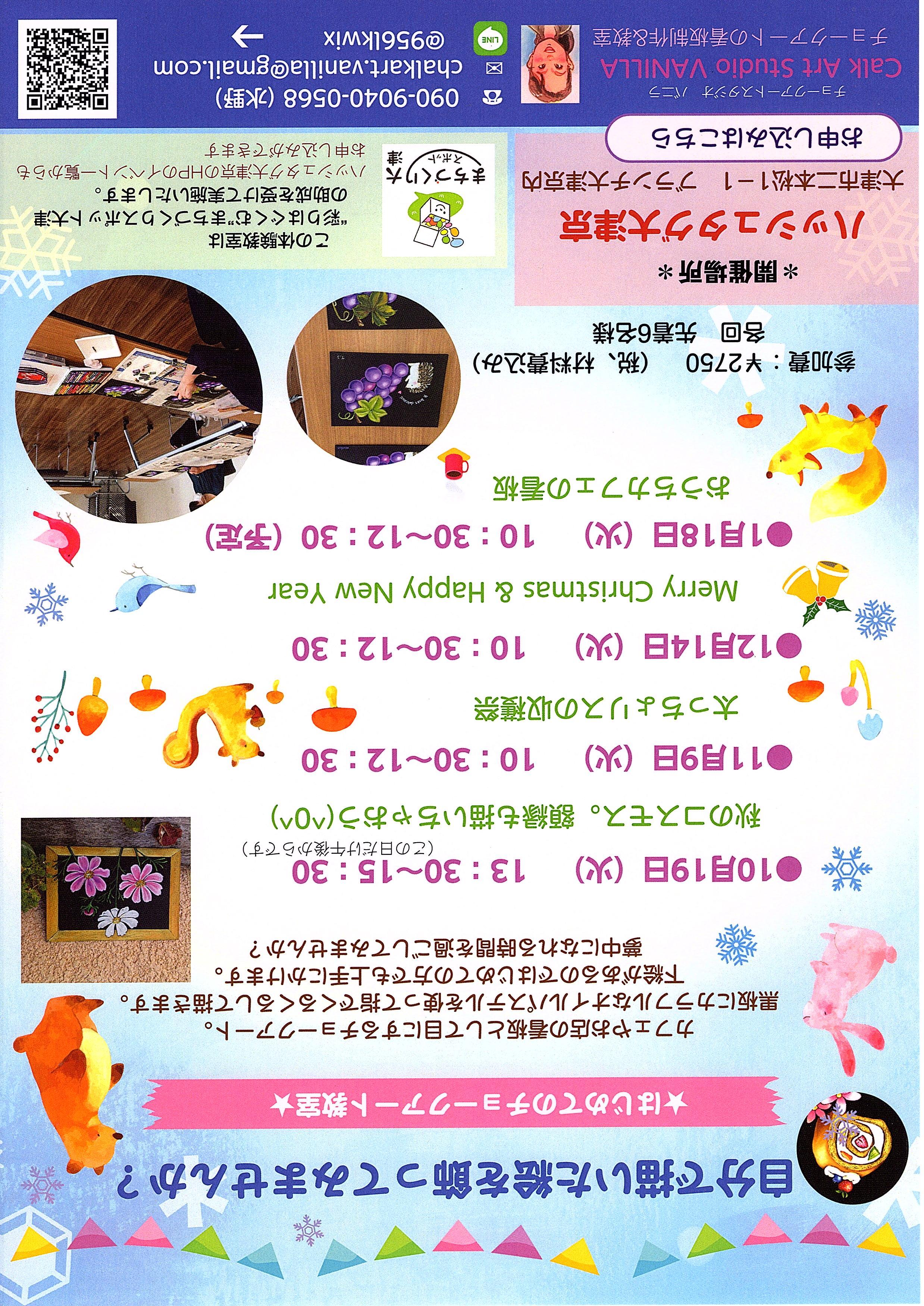 2021/12/   14   自画自賛!はじめてのチョークアート教室